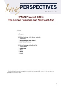[IFANS PERSEPCTIVES]IFANS Forecast 2021:The Korean Peninsula and Northeast Asia