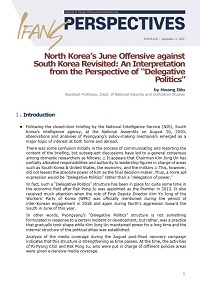 "[IFANS PERSPECTIVES]North Korea's June Offensive Revisited: An Interpretation from the Perspective of ""Delegative Politics"""